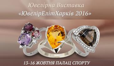 Виставка «Ювелір Еліт Харків 2016»