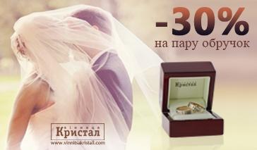 «Для молодоженов СКИДКА - 30%»