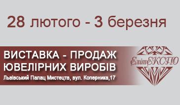 Виставка ювелірних виробів у Львові. «ЕлітЕкспо. Зима-2019»