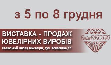 Виставка ювелірних виробів у Львові