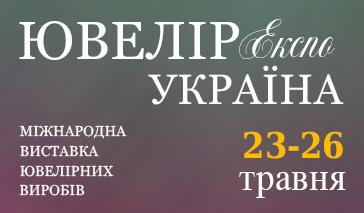 Виставка «Ювелір Експо Україна-2019»