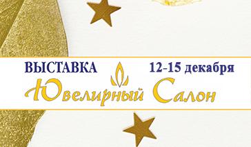 Виставка «ЮВЕЛІРНИЙ САЛОН- 2019 (ЗИМА)»