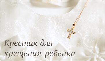 Як правильно обрати хрестик на хрестини для дитини?