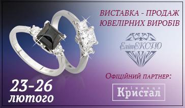 Виставка ювелірних виробів у Львові «ЕлітЕкспо-2017»
