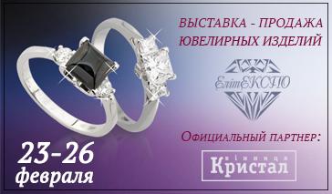 Выставка ювелирных изделий во  Львове «ЭлитЭКСПО-2017»