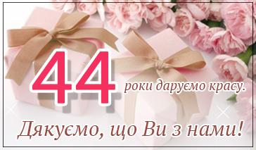 Нам 44 роки! День народження!