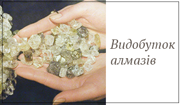 Видобуток алмазів