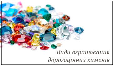 Види огранювання дорогоцінних каменів
