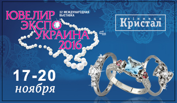 «Ювелір Експо Україна 2016»