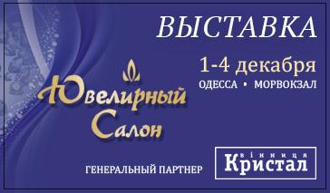 Виставка «ЮВЕЛІРНИЙ САЛОН- 2016 (ЗИМА)»