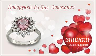 Подарунки до Дня Закоханих