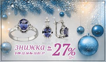 «В Новий рік з діамантами»