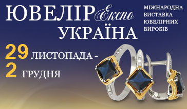 Виставка «Ювелір Експо Україна-2018»