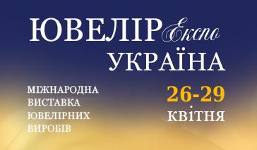 «Ювелір Експо Україна» Весна 2018