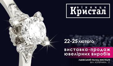 Виставка ювелірних виробів у Львові «ЕлітЕкспо-2018»