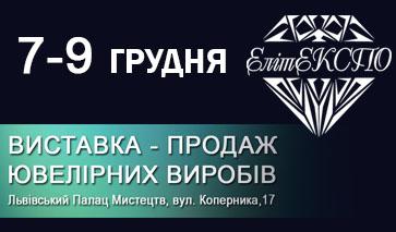 Виставка ювелірних виробів у Львові. «ЕлітЕкспо. Зима-2018»