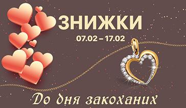 """АКЦІЯ """"ДО ДНЯ ЗАКОХАНИХ"""""""